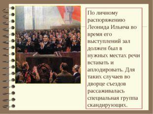 По личному распоряжению Леонида Ильича во время его выступлений зал должен бы