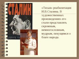 «Тихая» реабилитация И.В.Сталина. В художественных произведениях его стали пр