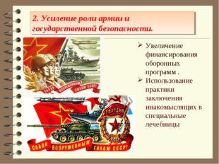 2. Усиление роли армии и государственной безопасности. Увеличение финансирова