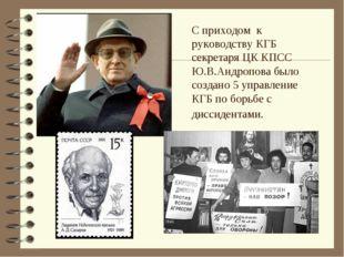 С приходом к руководству КГБ секретаря ЦК КПСС Ю.В.Андропова было создано 5 у