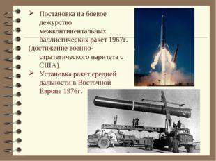Постановка на боевое дежурство межконтинентальных баллистических ракет 1967г.