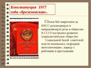 Конституция 1977 года «брежневская». Статья №6 закрепляла за КПСС руководящую