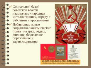 Социальной базой советской власти называлась «народная интеллигенция», наряду