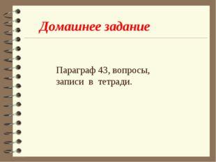 Домашнее задание Параграф 43, вопросы, записи в тетради.