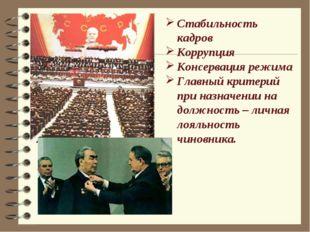 Стабильность кадров Коррупция Консервация режима Главный критерий при назначе