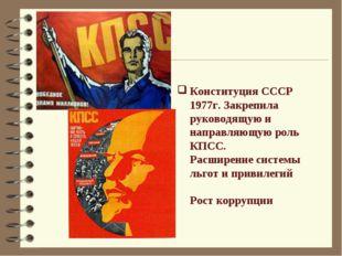 Конституция СССР 1977г. Закрепила руководящую и направляющую роль КПСС. Расши