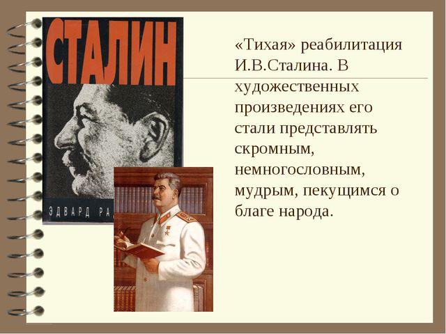 «Тихая» реабилитация И.В.Сталина. В художественных произведениях его стали пр...