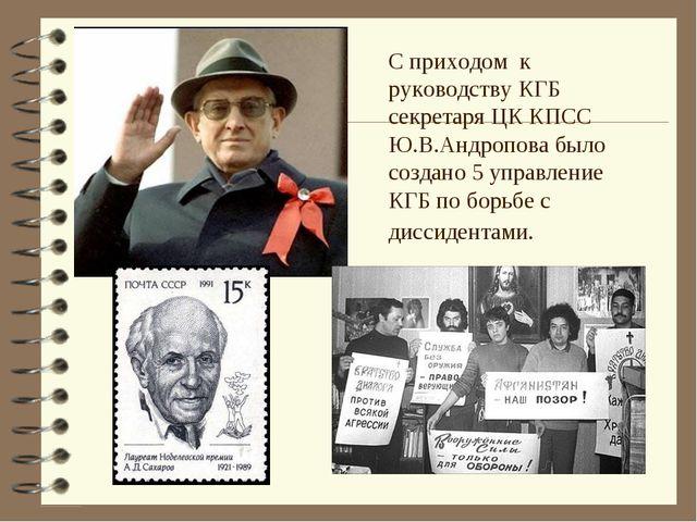 С приходом к руководству КГБ секретаря ЦК КПСС Ю.В.Андропова было создано 5 у...