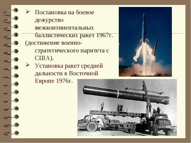 Постановка на боевое дежурство межконтинентальных баллистических ракет 1967г....