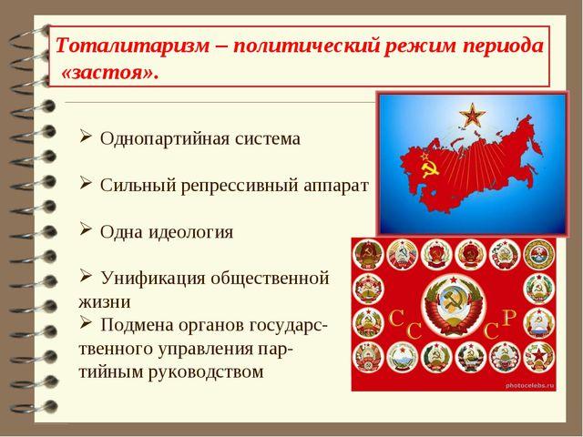 Тоталитаризм – политический режим периода «застоя». Однопартийная система Сил...