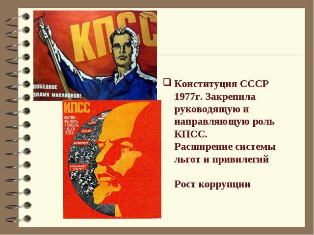 Конституция СССР 1977г. Закрепила руководящую и направляющую роль КПСС. Расши...