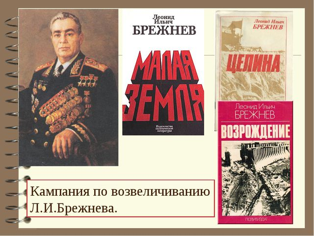 Кампания по возвеличиванию Л.И.Брежнева.
