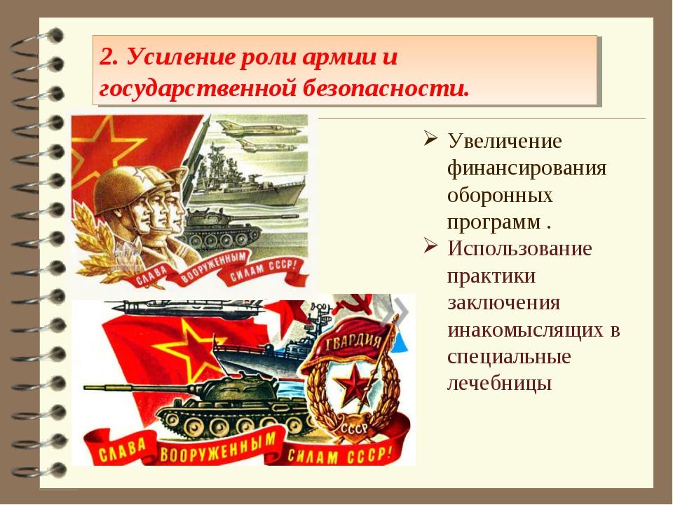 2. Усиление роли армии и государственной безопасности. Увеличение финансирова...