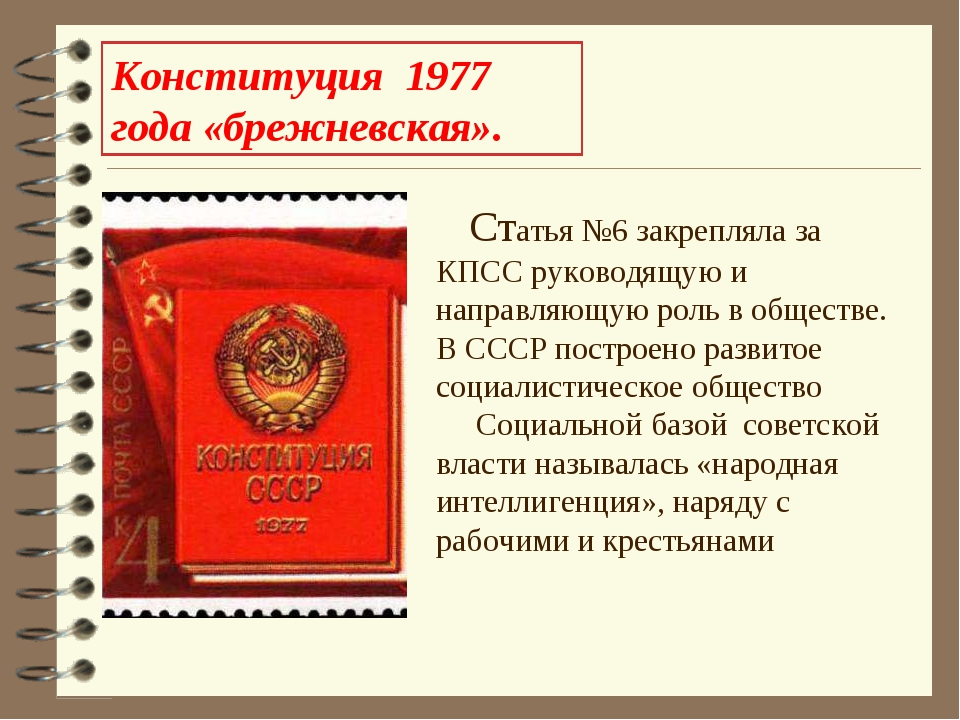 Конституция 1977 года «брежневская». Статья №6 закрепляла за КПСС руководящую...