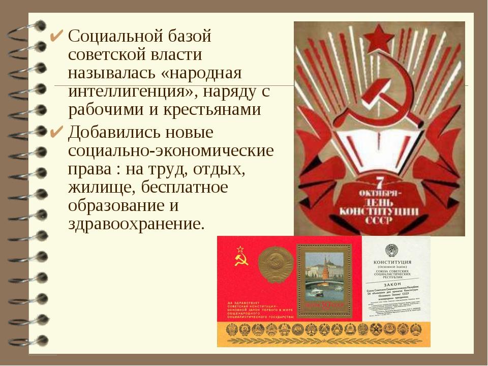 Социальной базой советской власти называлась «народная интеллигенция», наряду...