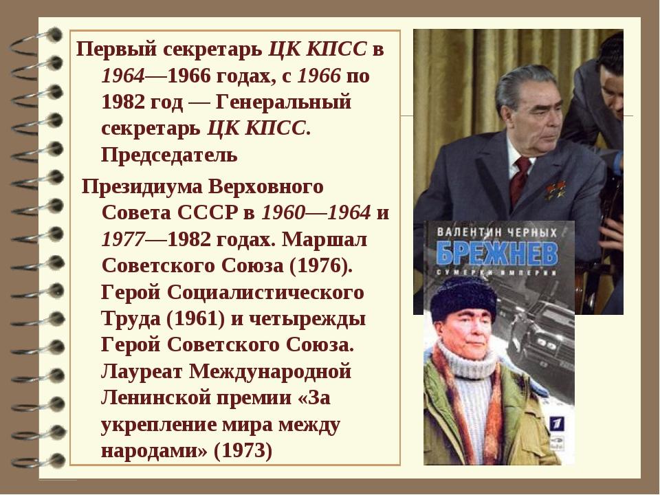 Ли брежнев, генеральный секретарь цк кпсс (1964-1982 гг), с 1976 г - председатель президиума верховного совета ссср
