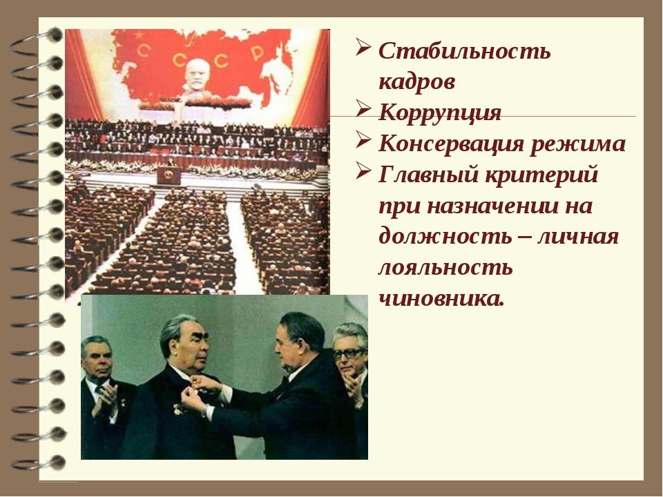 Стабильность кадров Коррупция Консервация режима Главный критерий при назначе...