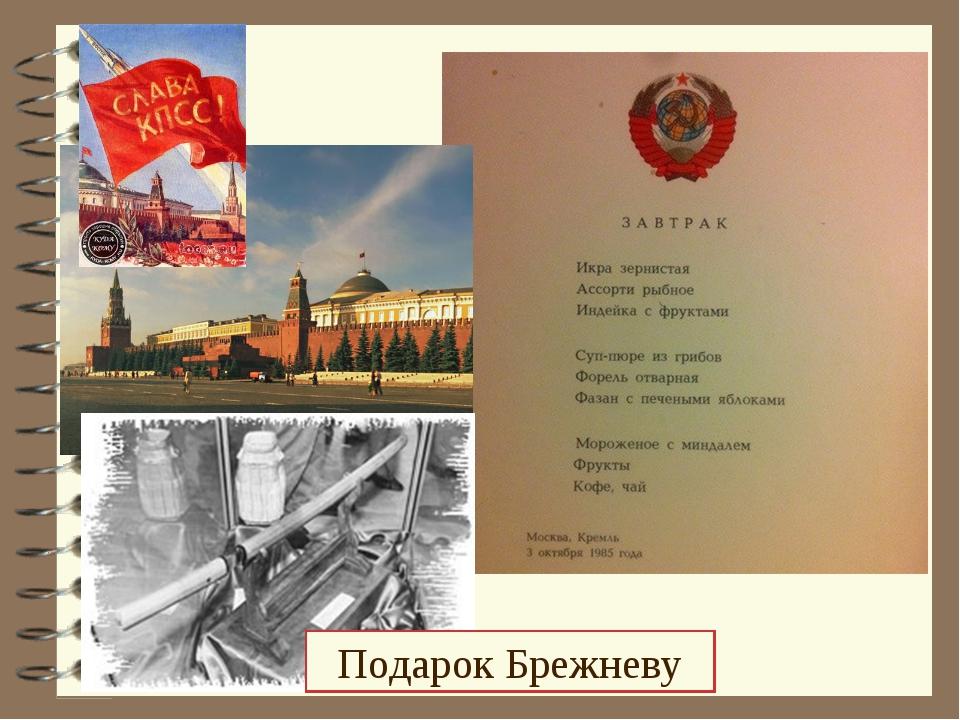 Подарок Брежневу