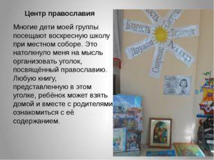 Центр православия Многие дети моей группы посещают воскресную школу при местн