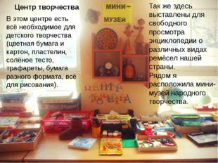 Центр творчества В этом центре есть всё необходимое для детского творчества (