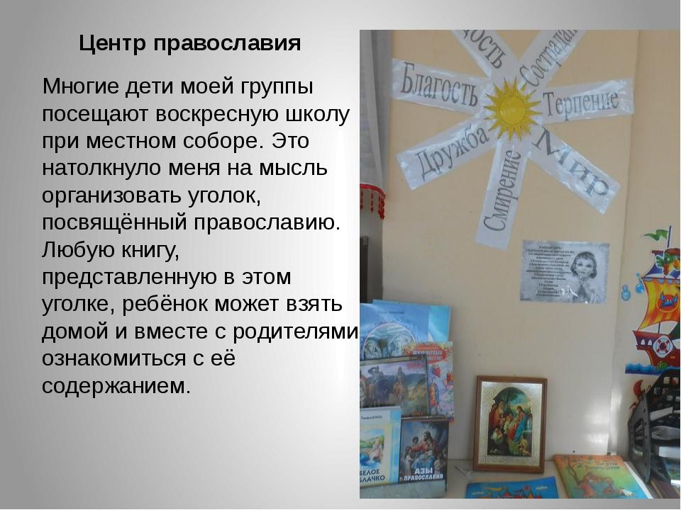 Центр православия Многие дети моей группы посещают воскресную школу при местн...