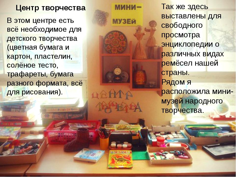 Центр творчества В этом центре есть всё необходимое для детского творчества (...
