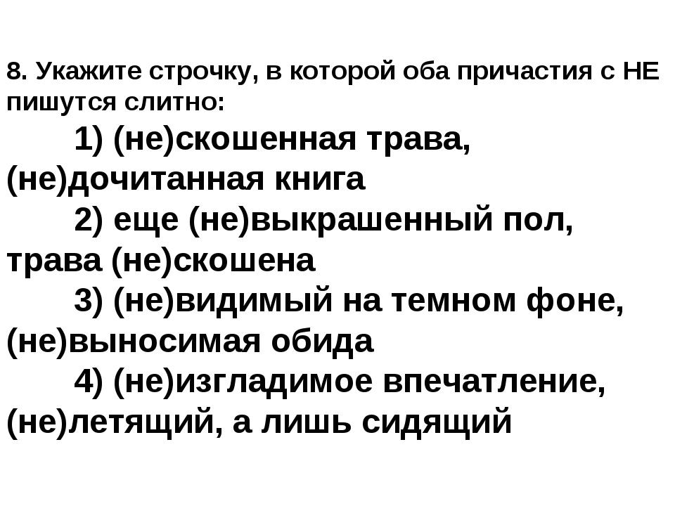 8. Укажите строчку, в которой оба причастия с НЕ пишутся слитно: 1) (не)скош...