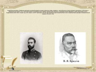 Валерий Брюсов воспринял Октябрьскую революцию как коренной переворот в исто