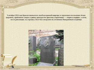 9 октября 1924 года Брюсов скончался в своей московской квартире от крупозног