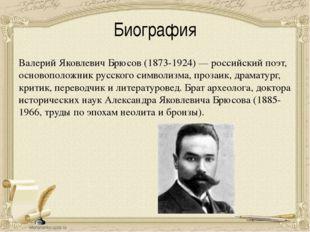 Биография Валерий Яковлевич Брюсов (1873-1924) — российский поэт, основополож