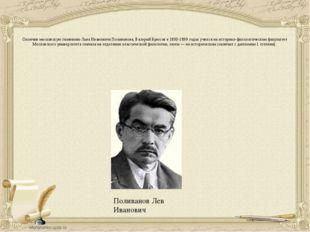 Поливанов Лев Иванович Окончив московскую гимназию Льва Ивановича Поливанова,