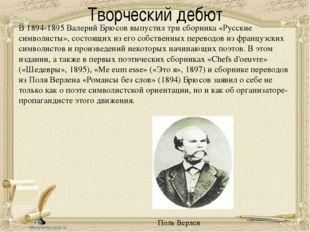 Творческий дебют В 1894-1895 Валерий Брюсов выпустил три сборника «Русские си