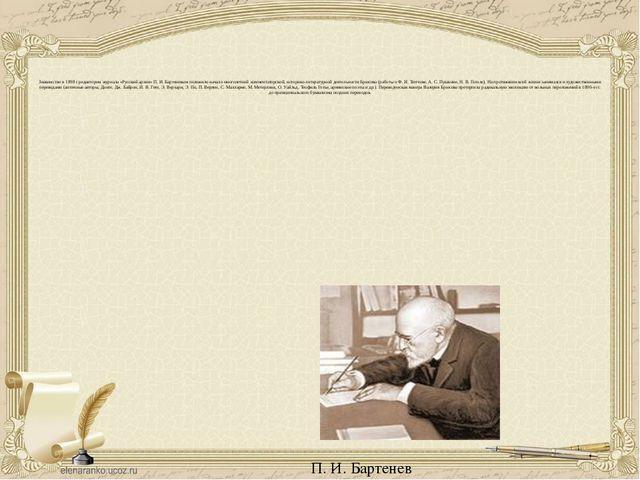 П. И. Бартенев Знакомство в 1898 с редактором журнала «Русский архив» П. И. Б...