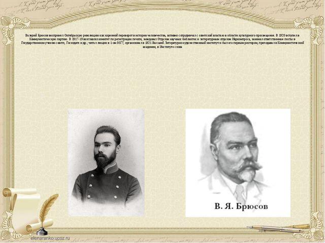 Валерий Брюсов воспринял Октябрьскую революцию как коренной переворот в исто...