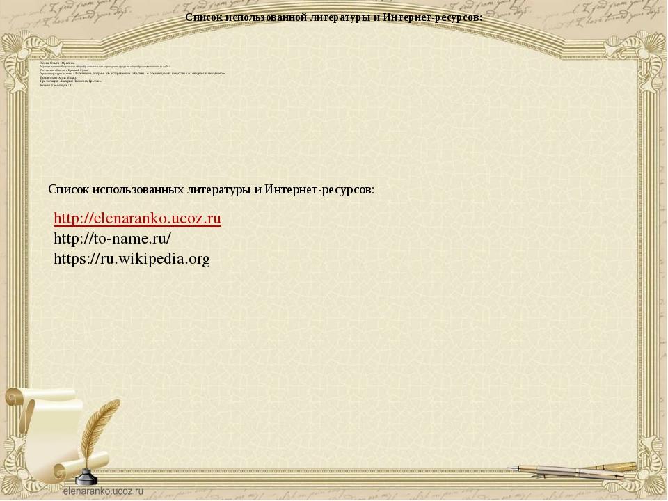 Усова Ольга Юрьевна Муниципальное бюджетное общеобразовательное учреждение с...