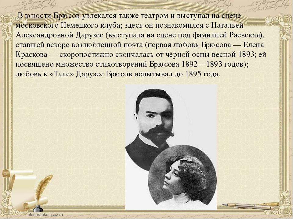 В юности Брюсов увлекался также театром и выступал на сцене московского Неме...