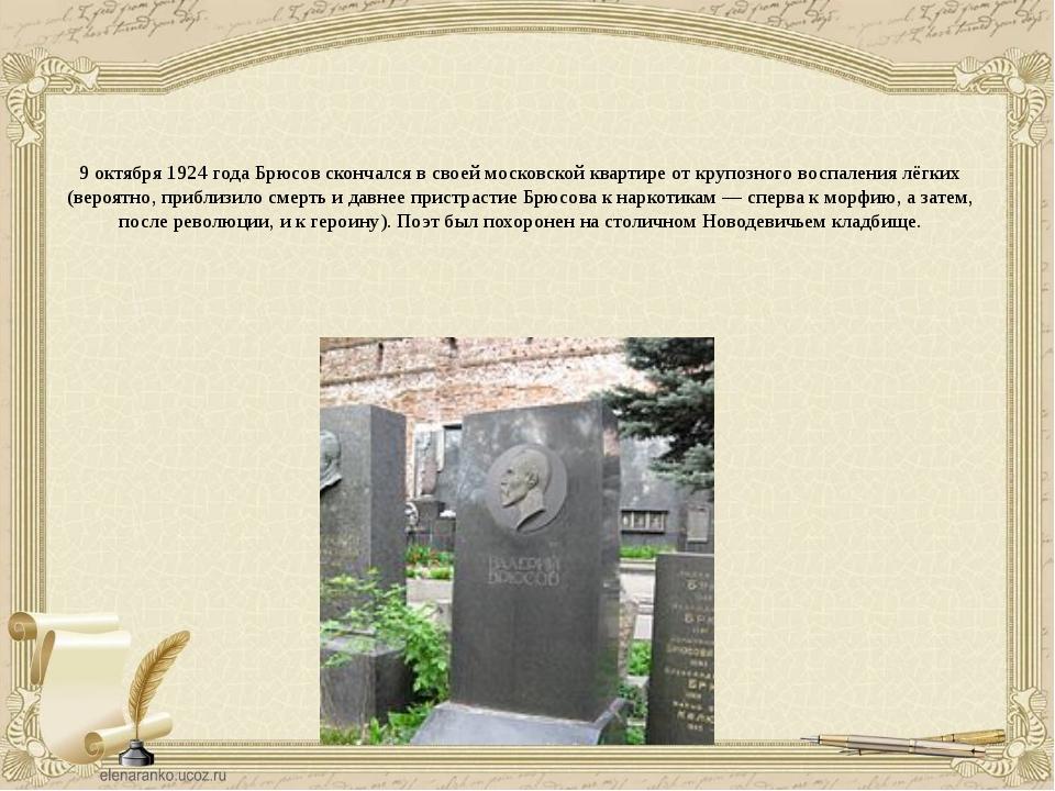 9 октября 1924 года Брюсов скончался в своей московской квартире от крупозног...