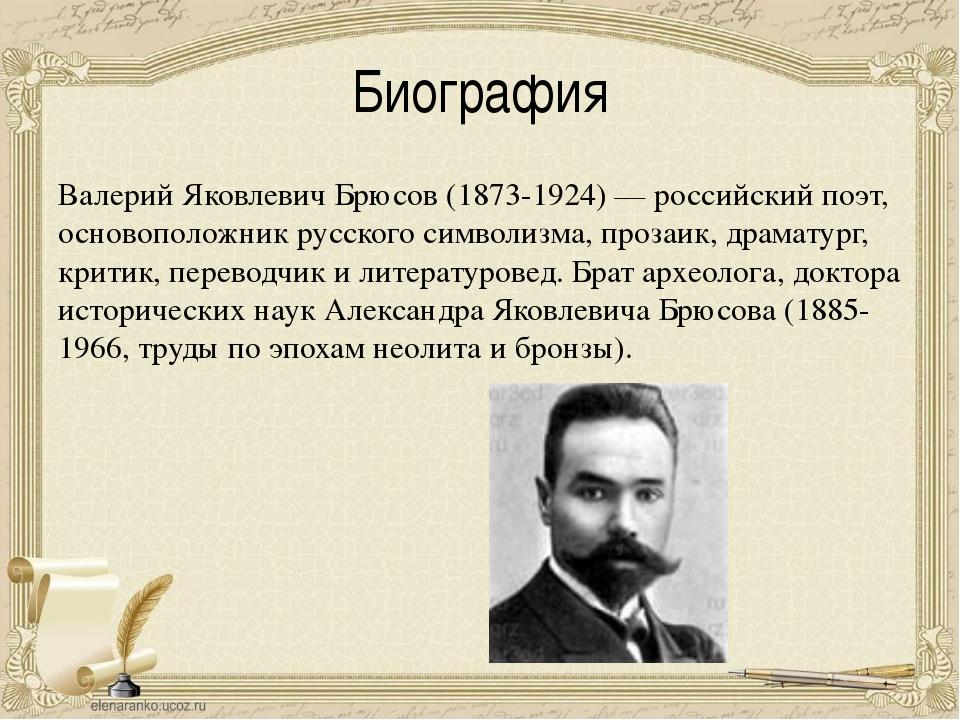 Биография Валерий Яковлевич Брюсов (1873-1924) — российский поэт, основополож...