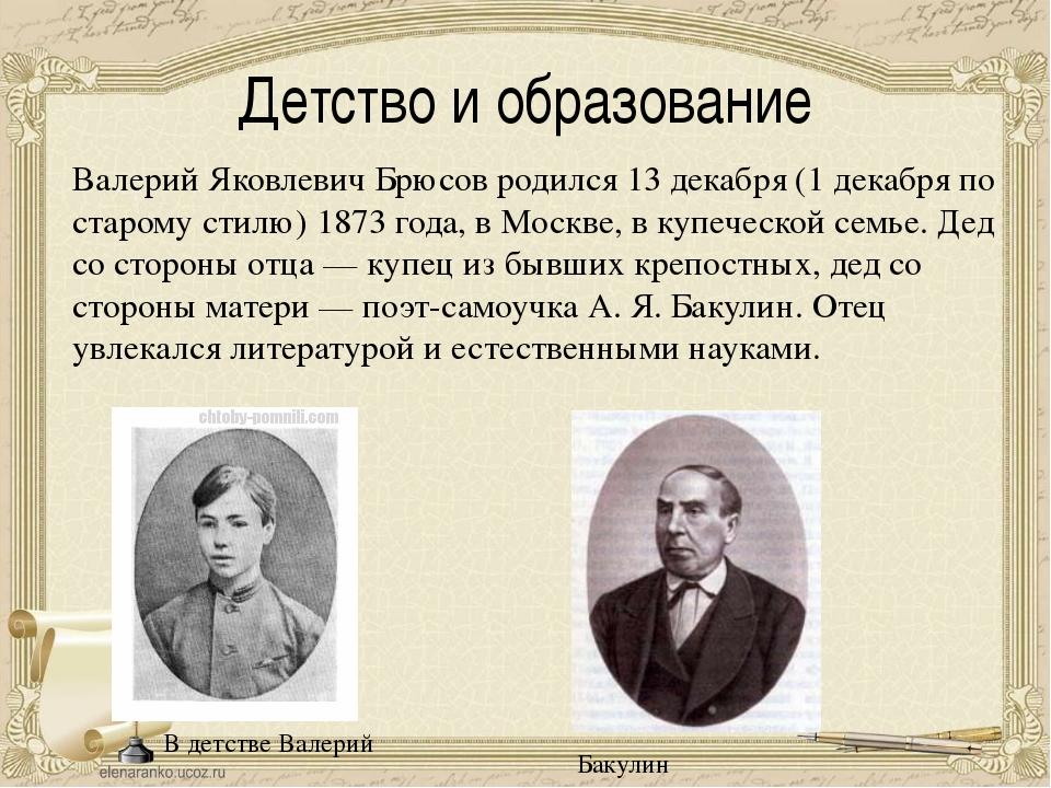 Детство и образование Валерий Яковлевич Брюсов родился 13 декабря (1 декабря...