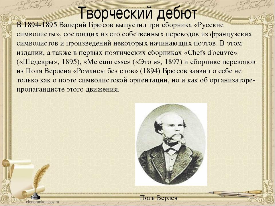 Творческий дебют В 1894-1895 Валерий Брюсов выпустил три сборника «Русские си...