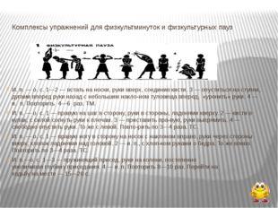 Комплексы упражнений для физкультминуток и физкультурных пауз И. п. — о. с. 1