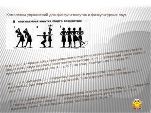 Комплексы упражнений для физкультминуток и физкультурных пауз  И. п. — о. с.