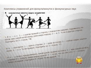 Комплексы упражнений для физкультминуток и физкультурных пауз 1. И. п. — о. с