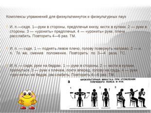Комплексы упражнений для физкультминуток и физкультурных пауз И. п.—сидя. 1—р