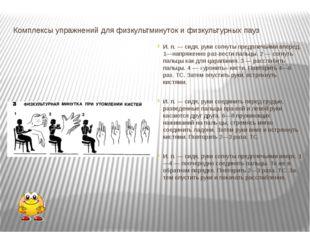 Комплексы упражнений для физкультминуток и физкультурных пауз И. п. — сидя, р