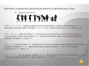Комплексы упражнений для физкультминуток и физкультурных пауз 1 И. п. —о. с.