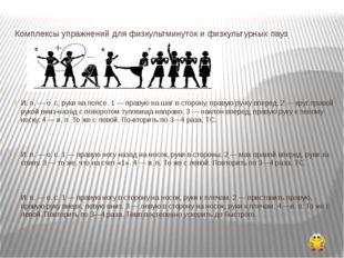 Комплексы упражнений для физкультминуток и физкультурных пауз И. п. — о. с, р