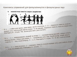 Комплексы упражнений для физкультминуток и физкультурных пауз И. п. — стойка