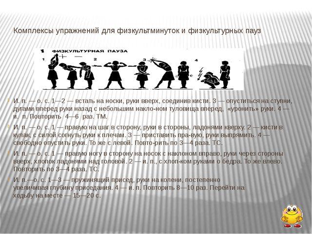 Комплексы упражнений для физкультминуток и физкультурных пауз И. п. — о. с. 1...