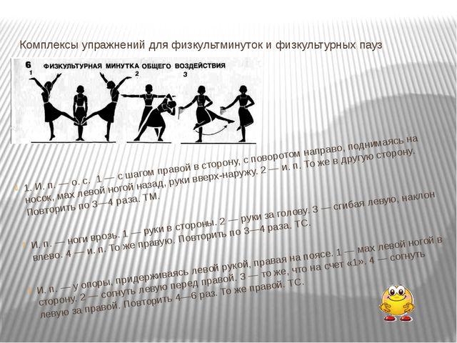 Комплексы упражнений для физкультминуток и физкультурных пауз 1. И. п. — о. с...